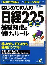 はじめての人の日経225ミニ基礎知識&儲けのルール